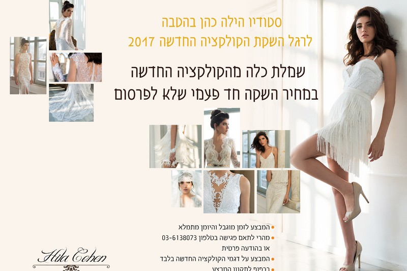 קולקציית שמלות כלה 2017